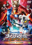 Thumbnail 2 for Ultra Galaxy Legend Gaiden: Ultraman Zero Vs Darclops Zero Stage II Zero No Kesshiken