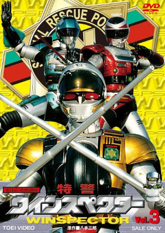 Image for Tokkei Winspector Vol.3