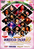 Thumbnail 1 for Live Video Neoromance Festa 10 [DVD+CD Limited Edition]
