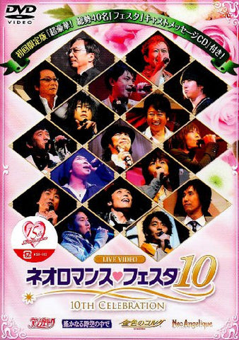 Image for Live Video Neoromance Festa 10 [DVD+CD Limited Edition]