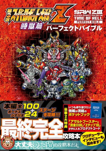 Image 1 for Dai 3 Ji Super Robot Taisen Z Jigoku Hen Perfect Bible