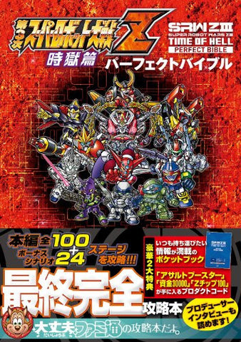Image for Dai 3 Ji Super Robot Taisen Z Jigoku Hen Perfect Bible