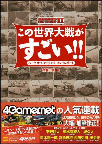 Image 2 for This World War Is Great! Hearts Of Iron Ii Play Report Art Book (4 Gamer.Net)