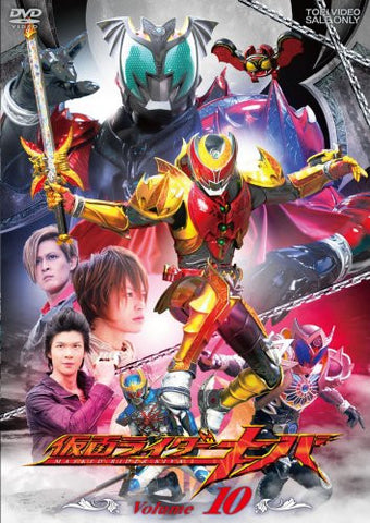 Image for Kamen Rider Kiva Vol.10