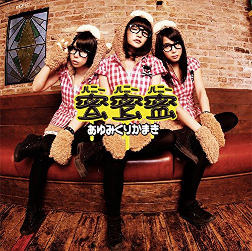 Image 1 for Honey Honey Honey / Ayumikurikamaki [Limited Edition]