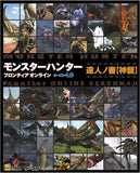 Monster Hunter Frontier Online Season 4.0 Tatsujin No Sho Shinzui Guide Book - 2