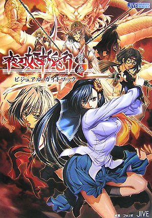 Image 1 for Yatouhime Zankikou Turugi No Maki Visual Guide Book (Jive Fan Book Series) / Ps2
