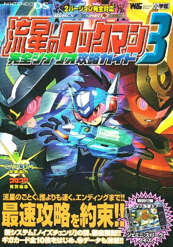 Image 1 for Mega Man Star Force 3 Strategy Guide Complete Scenario /Ds