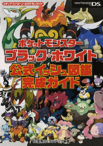 Image for Pokemon Black & White Koushiki Isshu Zukan Kansei Guidebook