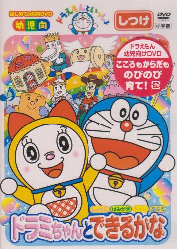 Image 1 for Doraemon To Issho Doramichan To Dekiru Kana