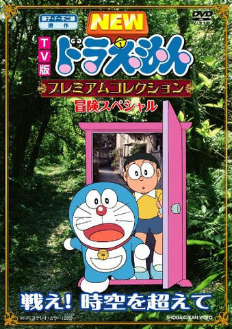 Image for Fujiko F. Fujio Gensaku TV Ban New Doraemon Premium Collection - Tatakae! Jiku Wo Koete