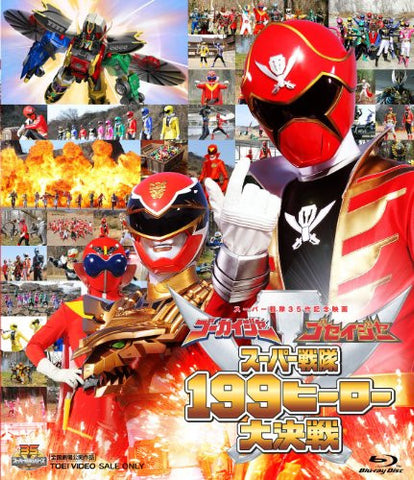 Image for Gokaiger Goseiger Super Sentai 199 Hero Great Battle