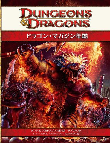 Image for Dungeons & Dragons 4 Supplement Dragon Magazine Nenkan Data Book / Rpg