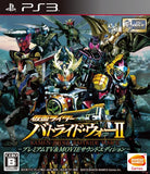 Thumbnail 1 for Kamen Rider Battride War II [Premium TV & Movie Sound Edition]