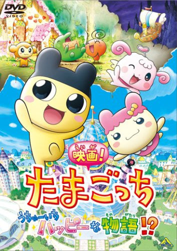 Image 1 for Theatrical Feature Tamagocchi Uchu Ichi Happy Na Monogatari