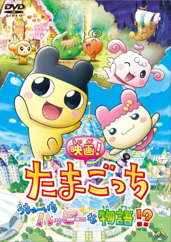Image for Theatrical Feature Tamagocchi Uchu Ichi Happy Na Monogatari