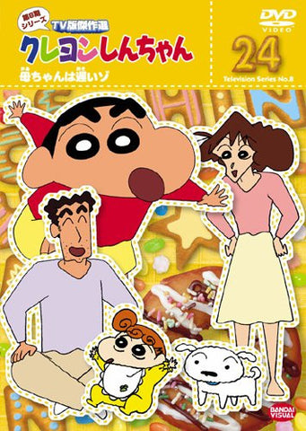 Image for Crayon Shin Chan The TV Series - The 8th Season 24