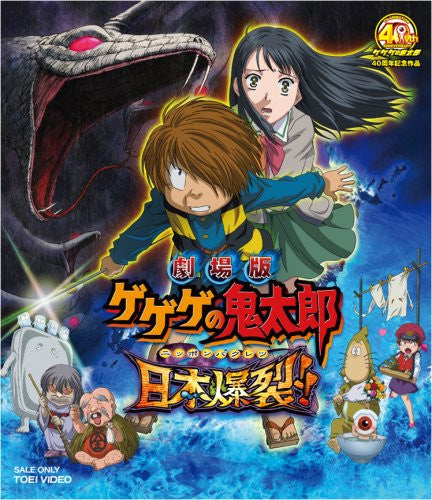 Image 1 for Theatrical Feature Gegege No Kitaro Nihon Bakuretsu