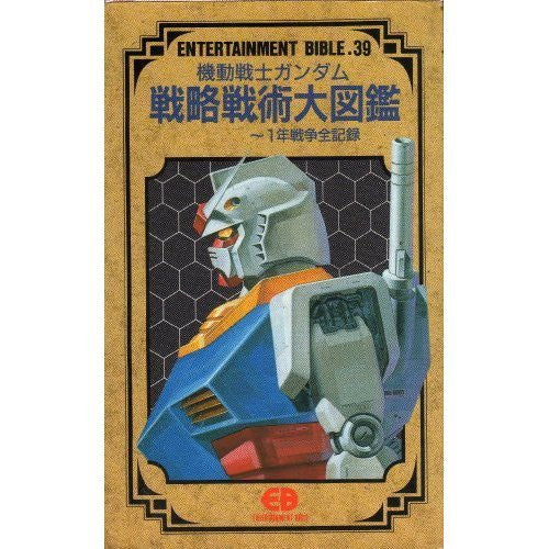 Image 1 for Gundam Strategy Daizukan One Year War All Record Perfect Book