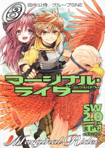 Image for Marginal Rider #3 Sword World 2.0 Replay Game Book / Role Playing Game