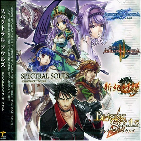 Image for Spectral Souls Soundtrack The Best