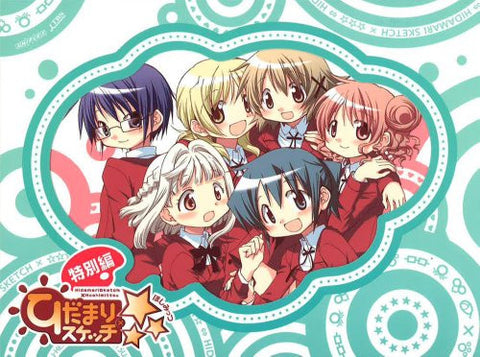 Image for Hidamari Sketch x Hoshi Mittsu Three Stars Special Edition [Limited Edition]