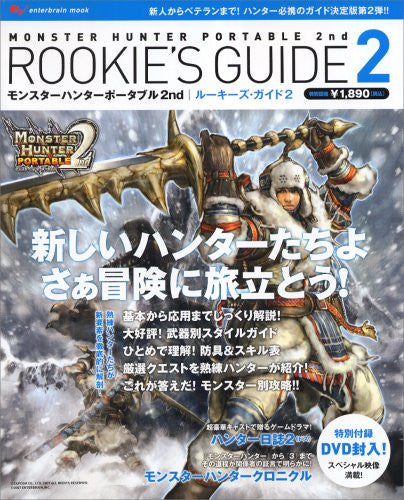 Image 1 for Monster Hunter 2 Portable 2nd: Rookie's Guide