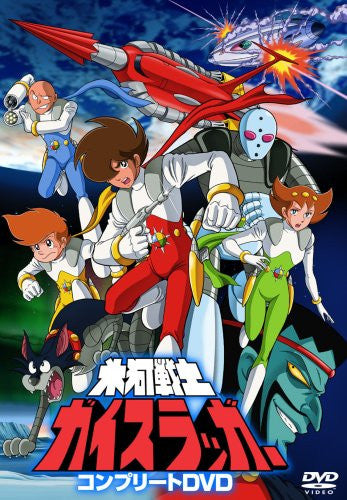 Image 1 for Hyoga Senshi Gaislugger Complete DVD [Limited Edition]