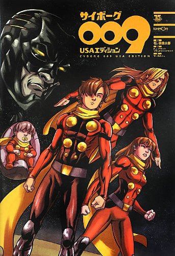 Image 1 for Cyborg 009 Usa Edition Illustration Art Book