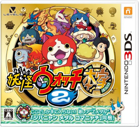 Image for Youkai Watch 2 Honke