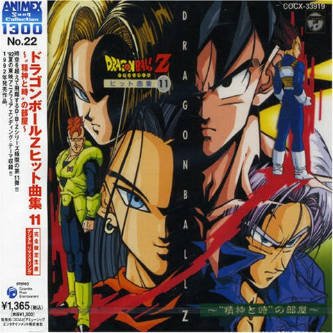 "Image for Dragon Ball Z Hit Song Collection 11 ~""Senshi to Toki"" no Heya~"