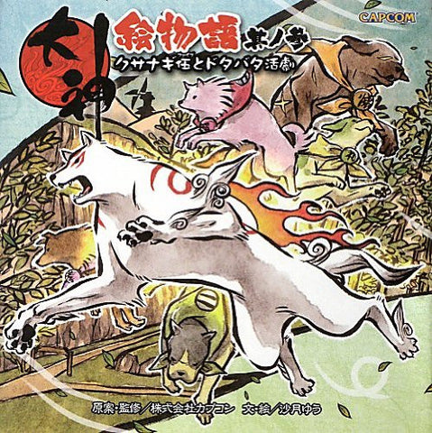 Image for Okami Picture Story Book 3