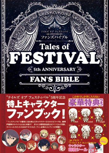 Image 5 for Tales Of Festival 5th Anniversary Fans Bible