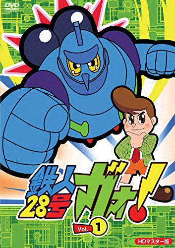 Image 1 for Tetsujin 28 Go Gao Vol.1