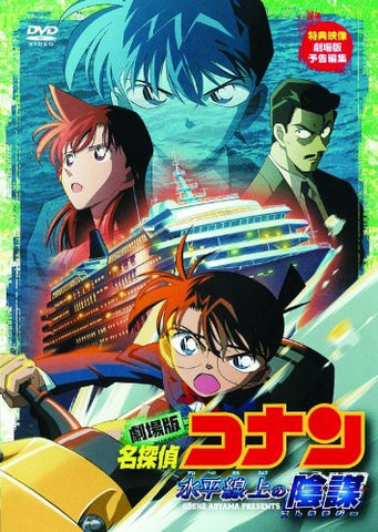 Image for Case Closed / Detective Conan: Strategy Above The Depths