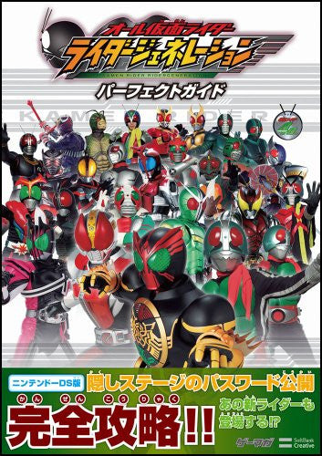 Image 1 for All Kamen Rider Rider Generation Perfect Guide Book / Ds