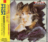 Thumbnail 1 for Macross: Mari Iijima SONG MEMORY ~Minmay SINGS FOR YOU~