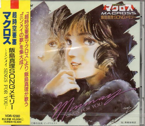 Image for Macross: Mari Iijima SONG MEMORY ~Minmay SINGS FOR YOU~