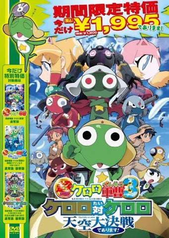 Image for Theatrical Feature Keroro Gunso 3 - Keroro Tai Keroro Tenku Daikessen De Arimasu