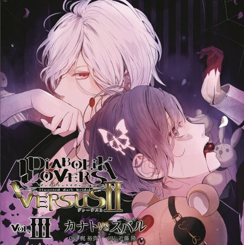 Image for DIABOLIK LOVERS VERSUS II Vol.3 Kanato VS Subaru