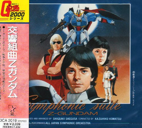Image 1 for Symphonic suite Z-GUNDAM