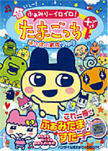 Image 1 for Yeah! Family Iroiro Tamagotchi Plus Play Book (Wonder Life Special)