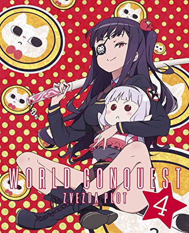 Image for World Conquest Zvezda Plot 4 [Blu-ray+CD Limited Edition]