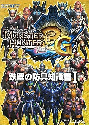 Monster Hunter 3 G Teppeki No Bougu Chishikisho #1 Guard Data Book / 3 Ds