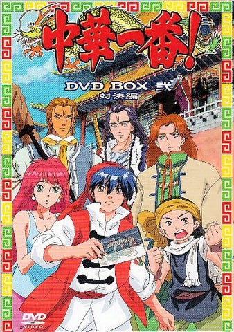 Image for Chuka Ichiban! DVD Box Vol.2