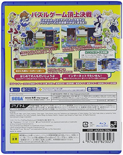 Image 3 for Puyo Puyo Tetris