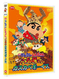 Thumbnail 1 for Crayon Shin Chan: The Storm Called: The Kasukabe Boys Of The Evening Sun