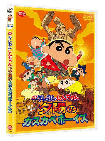 Image for Crayon Shin Chan: The Storm Called: The Kasukabe Boys Of The Evening Sun