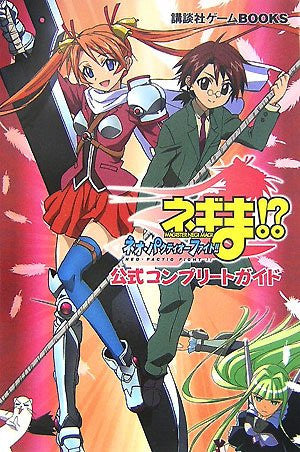 Image for Mahou Sensei Negima!? Neo Pactio Fight!! Official Complete Guide