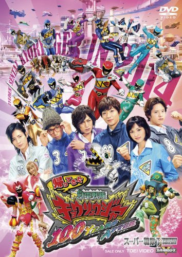 Image 1 for Kaette Kita Zyuden Sentai Kyoryuger 100 Years After